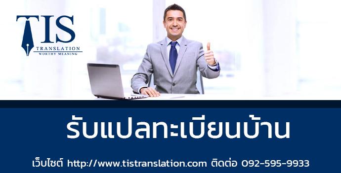 รับแปลทะเบียนบ้าน