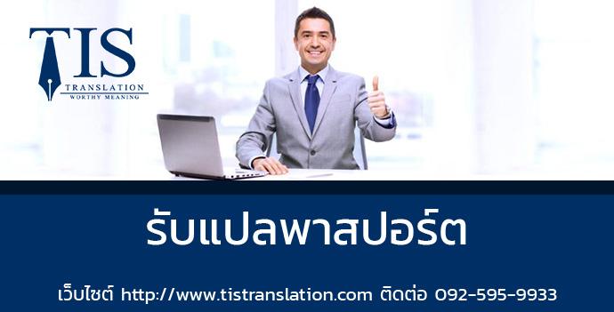 รับแปลพาสปอร์ต | TISTranslation