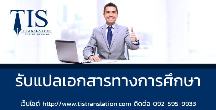 รับแปลเอกสารทางการศึกษา | รับแปลงานด่วน ศูนย์การแปลทีไอเอสฯ