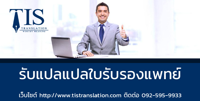 รับแปลแปลใบรับรองแพทย์ | รับแปลเอกสารราชการ TIS Translation