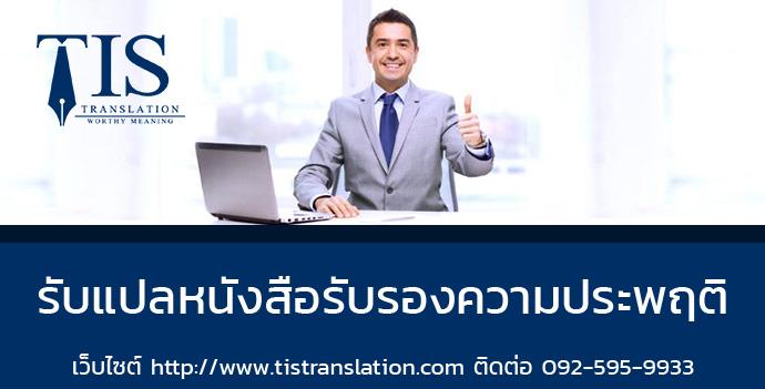 รับแปลหนังสือรับรองความประพฤติ | รับแปลภาษา