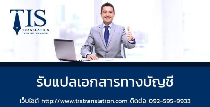 รับแปลเอกสารทางบัญชี | รับแปลภาษาอังกฤษ