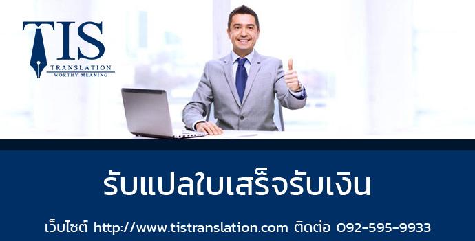 รับแปลใบเสร็จรับเงิน | รับแปลเอกสารทางธุรกิจ