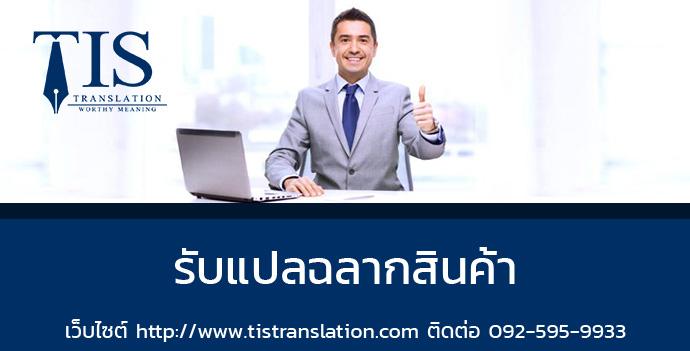 รับแปลฉลากสินค้า | รับแปลงานธุรกิจการค้า