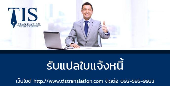 รับแปลใบแจ้งหนี้ | รับแปลธุรกิจการค้า