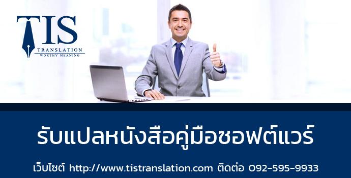 รับแปลหนังสือคู่มือซอฟต์แวร์ | ศูนย์การแปลทีไอเอสฯ