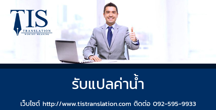 รับแปลบิลค่าไฟ | รับแปลบิลค่าใช้จ่าย โดยศูนย์การแปลทีไอเอสฯ
