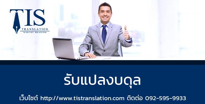 รับแปลงบดุล | รับแปลภาษา
