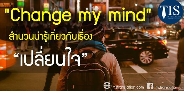 """""""Change my mind"""" สำนวนน่ารู้เกี่ยวกับเรื่องเปลี่ยนใจ"""