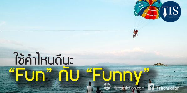 """Fun"" กับ ""Funny"" ใช้คำไหนดีนะ"