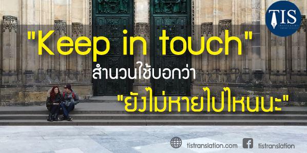 """""""Keep in touch"""" สำนวนใช้บอกว่า """"ยังไม่หายไปไหนนะ"""""""