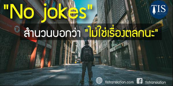 """No jokes"" สำนวนบอกว่า ""ไม่ใช่เรื่องตลกนะ"""