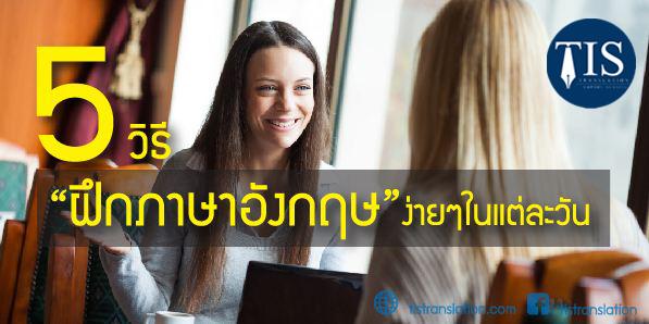 5 วิธีฝึกภาษาอังกฤษง่ายๆในแต่ละวัน