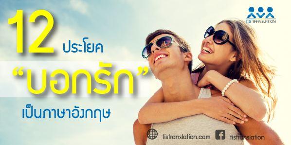12 ประโยคไว้บอกรักกันเป็นภาษาอังกฤษ