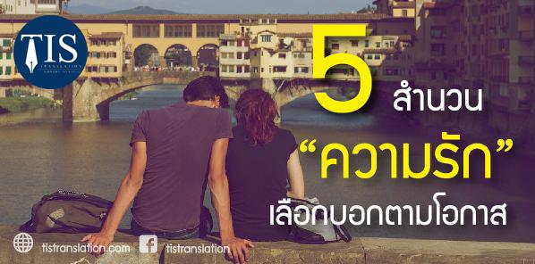 5 สำนวนความรัก เลือกบอกตามโอกาส
