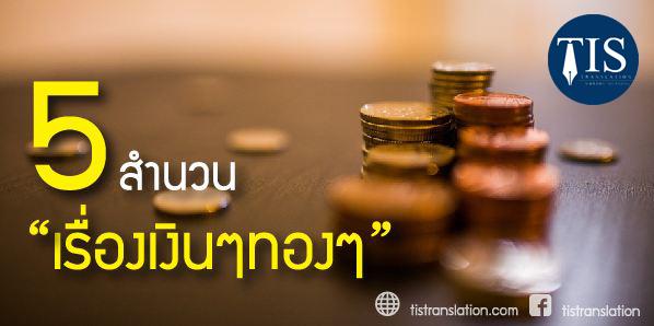 5 สำนวนเรื่องเงินๆทองๆที่ต้องรู้