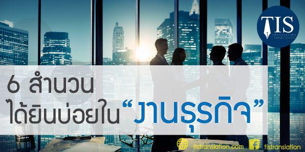 6 สำนวนได้ยินบ่อยในงานธุรกิจ