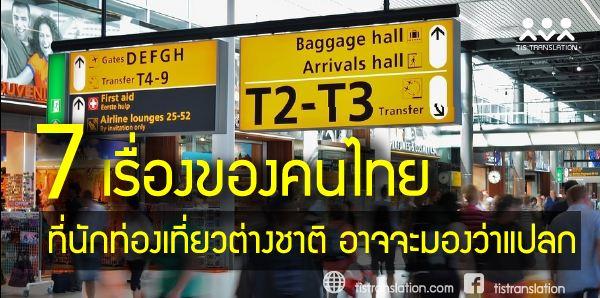 7 นิสัยของคนไทย ที่นักท่องเที่ยวต่างชาติ อาจจะมองว่าแปลก