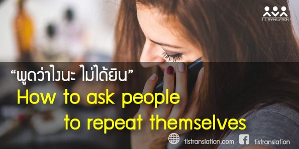 How to ask people to repeat themselves พูดว่าไงนะ ไม่ได้ยิน