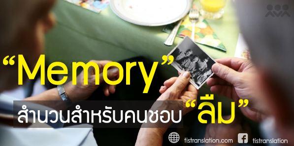 "Memory สำนวนสำหรับคนชอบ ""ลืม"""