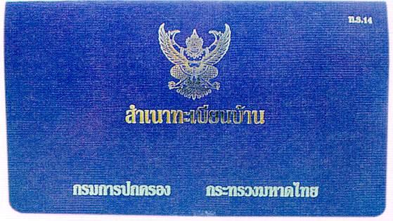 ทะเบียนบ้าน House registration certificate รับแปลทะเบียนบ้าน รับแปลภาษาอังกฤษ